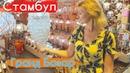 Гранд Базар в Стамбуле. Ассортимент и цены на Египетском базаре в Турции. Гуляем по улочкам Стамбула