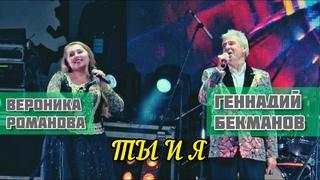 Геннадий Бекманов и Вероника Романова - Ты и Я (Фестиваль Эктоника Табань Fest 2020)
