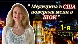 После 12 ЛЕТ в США она ВЕРНУЛАСЬ в Россию - Вся правда про США. Медицина, Кредиты, Улыбки - Часть 1