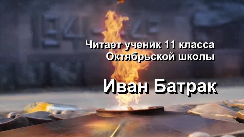 Эстафета памяти читает Иван Батрак