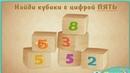 Развивающий мультик Считаем цифры для детей Учимся считать от 1 до 9 обучающие мультфильмы для детей