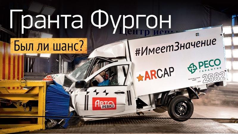 Краш тест фургона Лада Гранта Проверили машину из аварии Ефремова