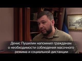 Денис Пушилин напомнил гражданам о необходимости соблюдения масочного режима и социальной дистанции