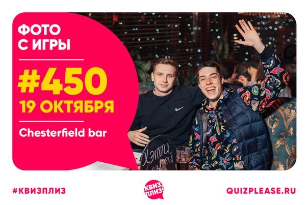 19.10.2020   Chesterfield Bar   #450 (98 фото)