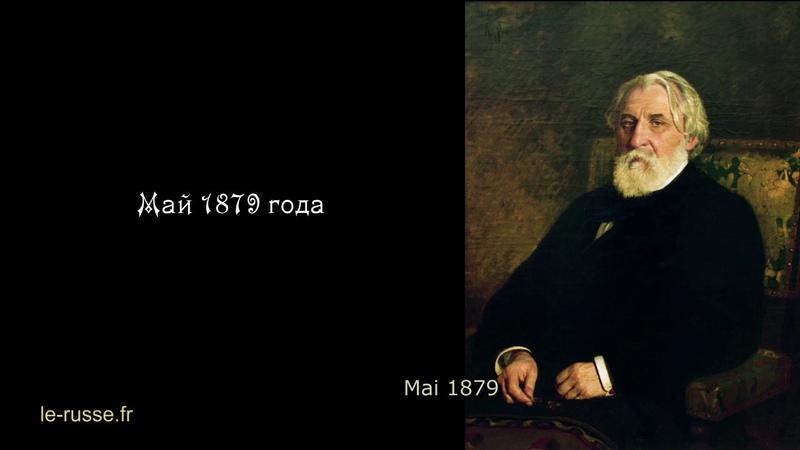 Tourgueniev - Demain, demain - poésie classique russe avec sous-titres francais