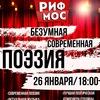 РИФМОС/26 ЯНВАРЯ/БОЛЬШОЕ ШОУ СОВРЕМЕННЫХ ПОЭТОВ
