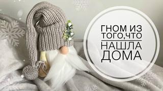 Скандинавский гном своими руками/DIY