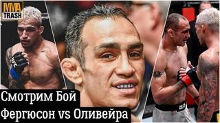 📍СМОТРИМ UFC 256 ТОНИ VS ОЛИВЕЙРА | КОММЕНТИРУЕТ MMATRASH