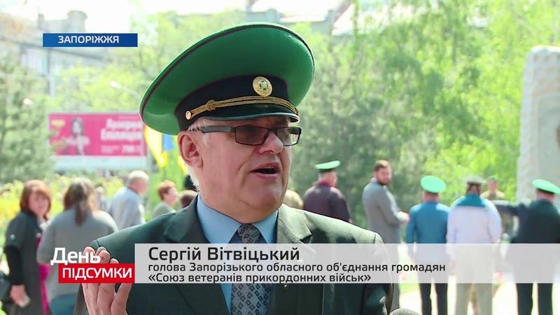 У Запоріжжі відзначили День українського прикордонника