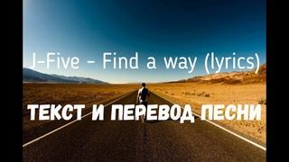 J-Five - Find a way (lyrics текст и перевод песни)