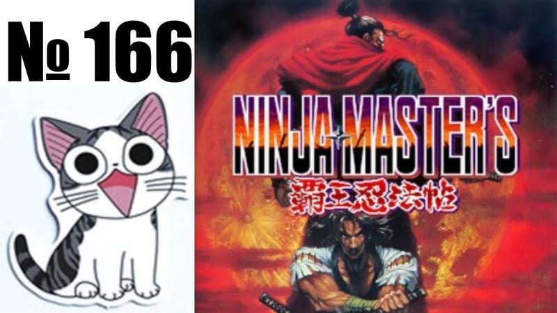 Альманах жанра файтинг Выпуск 166 Ninja Master's Arcade NEO GEO NEO GEO CD PS2