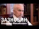 Разговор с В М Зазнобиным лучший выход это бегство