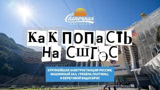 Солнечная Хакасия - Как попасть на СШГЭС