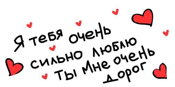 картинки надпись стас я тебя люблю узерли очень хорошая