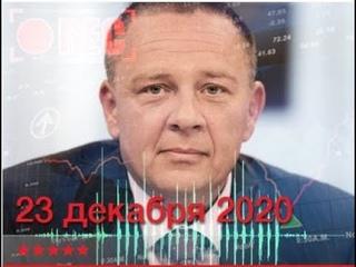 Вебинар Степана Демуры от 23 декабря 2020