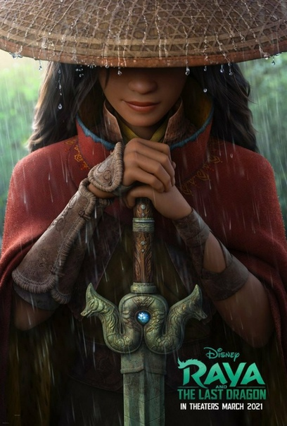Дебютный тизер нового мультфильма Disney «Райя и Последний дракон»