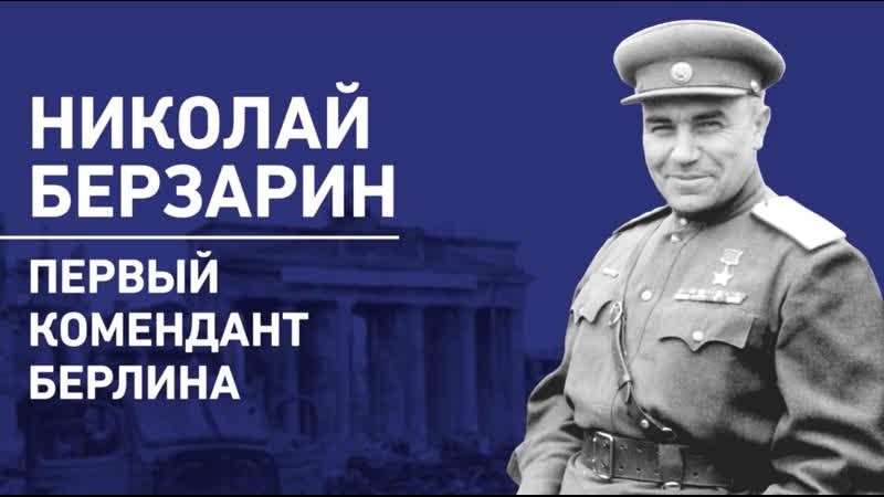 Николай Берзарин. Первый комендант Берлина