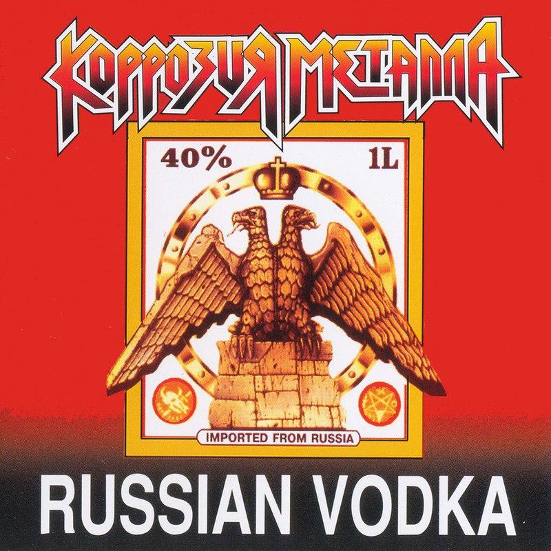 Коррозия Металла - Russian Vodka (переиздание)