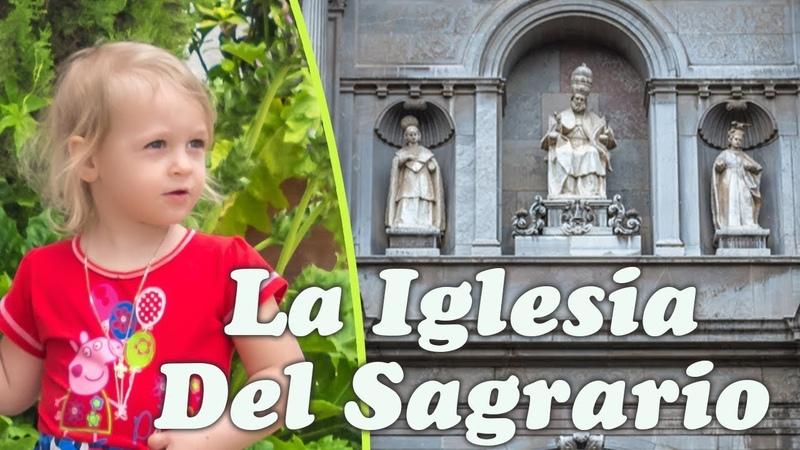 Церковь Саграрио в Гранаде. La Iglesia del Sagrario, Granada. Куда пойти в Гранаде.
