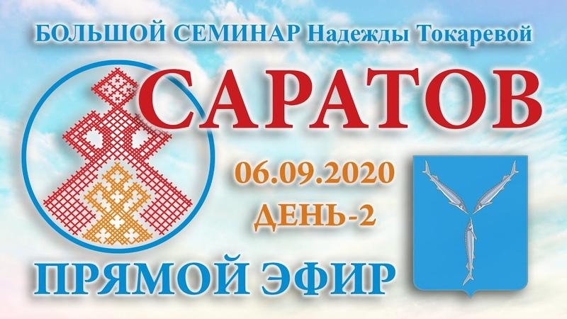 Надежда Токарева 06 09 2020 Д 2 Большой семинар Саратов Прямой Эфир