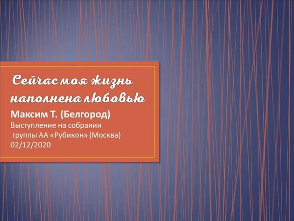 Сейчас моя жизнь наполнена любовью Максим Т Белгород Выступление на собрании группы АА Рубикон