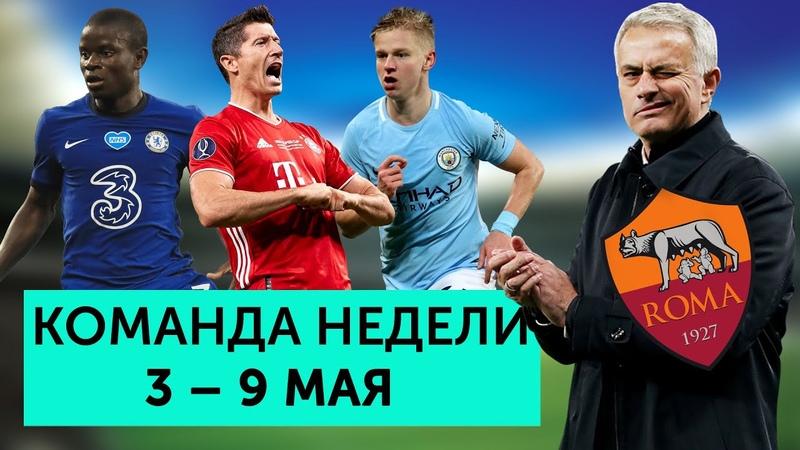 Лучший матч Зинченко Суперпроект Ромы смех Азара Команда недели 87