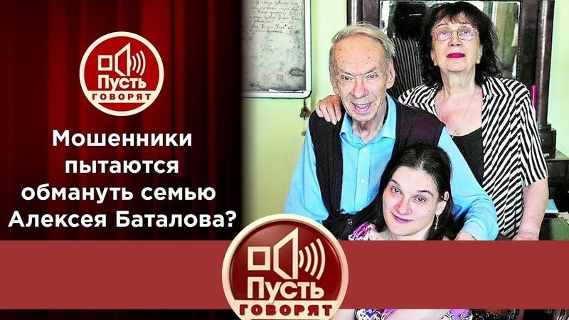 Дуэт друзей от кого вдова Алексея Баталова умоляет защитить дочь Пусть говорят Выпуск от 21 09