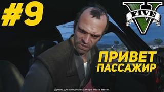 СНАЙПЕР С ОКРАИНЫ ★ Grand Theft Auto V #9