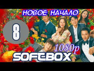 Новое начало 8 серия ( Озвучка SoftBox ) / А мы любили
