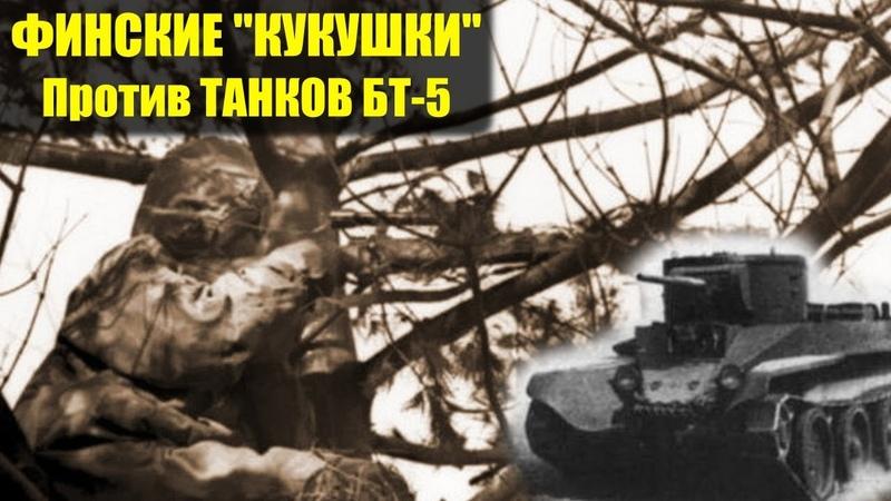 Бой с финскими `кукушками` из за которого не давали продвижения по службе История Танкиста