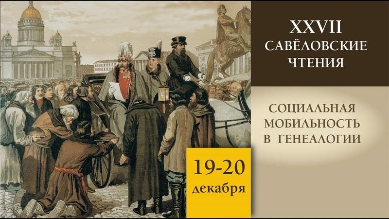 Савеловские чтения XXVII Социальная мобильность в генеалогии День 1