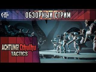 ОБЗОР игры ACHTUNG! CTHULHU TACTICS! Первый взгляд на пошаговую стратегию от JetPOD90.