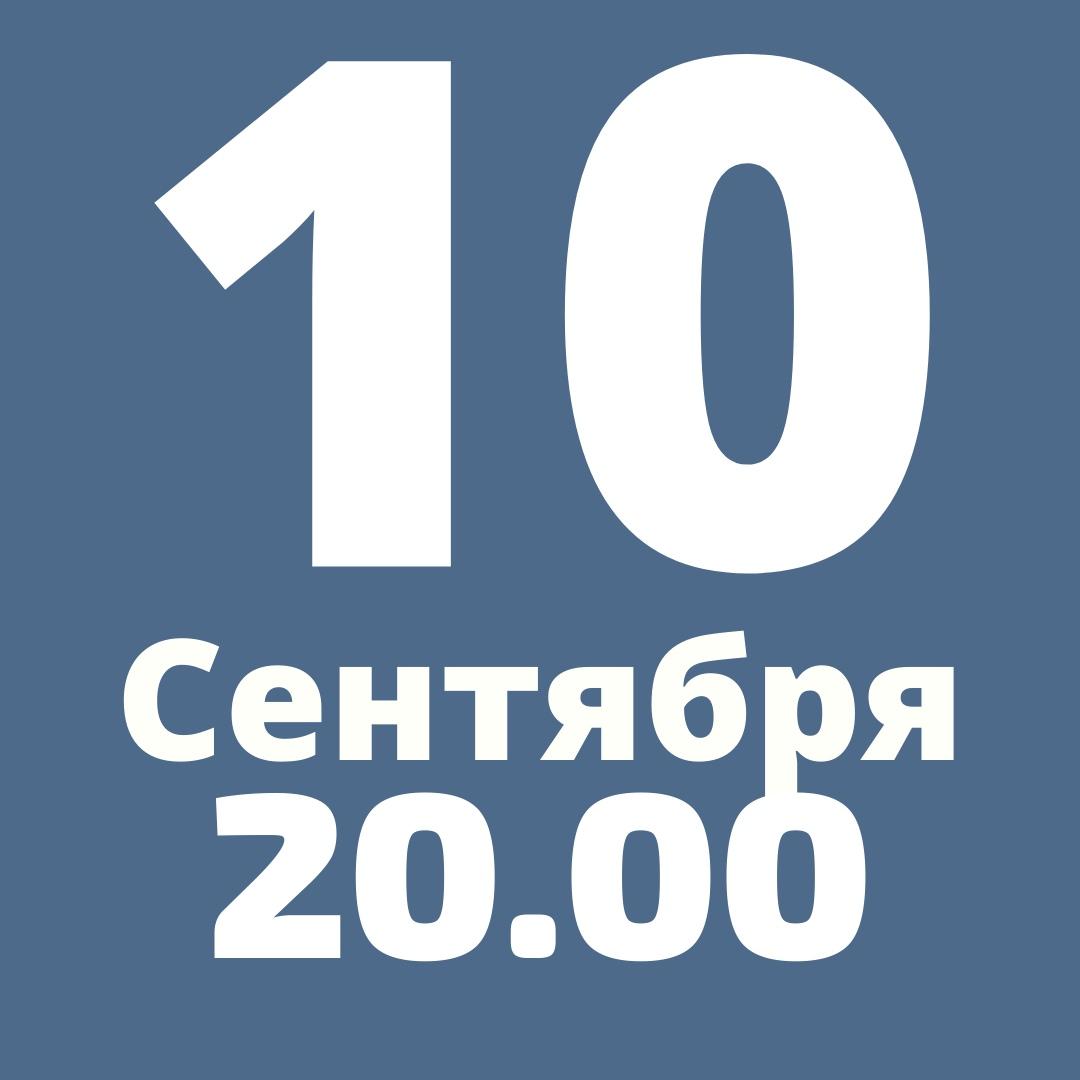 Афиша Воронеж АЛЕКСАНДР САВВИН / САМАРА /скрипка/ 10.09.2020