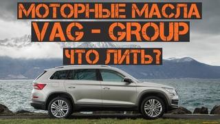 Моторное масло VAG-group | что лить?