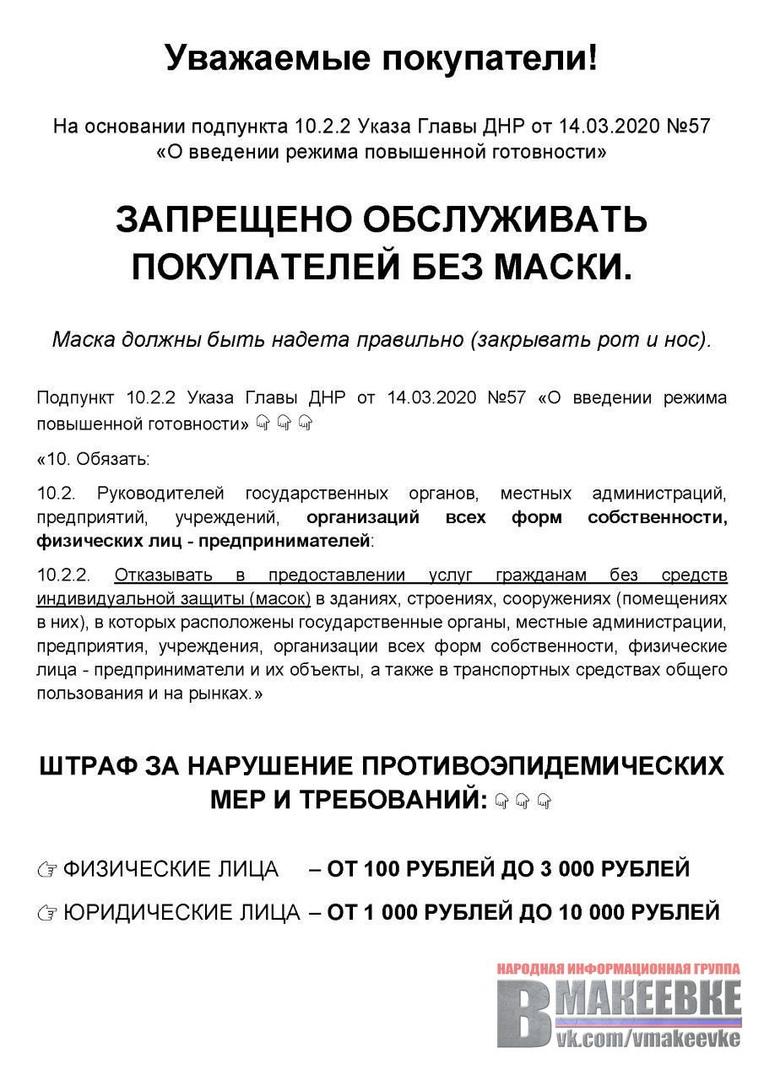 😷 Напоминаем, в ДНР введен запрет на обслуживание жителей, которые не соблюдают масочный режим