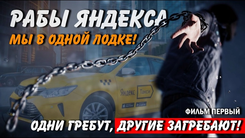 МЫ В ОДНОЙ ЛОДКЕ одни гребут другие загребают Рабы яндекса Работа в яндекс такси реальность