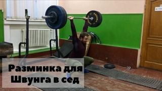 Разминка для швунга в низкий сед/ warm up squat jerk