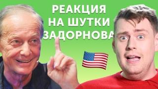 Американец ВПЕРВЫЕ смотрит Задорнова: тупые американцы, законы и туристы
