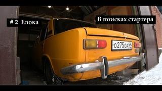 """#2  Елока / В поисках стартера / ВАЗ 2101 / """"Дрифт корч на каждый день"""""""