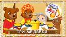 ТРИ МЕДВЕДЯ. Музыкальная сказка в стихах С ХОРОШИМ КОНЦОМ! Видео для детей. Наше всё!