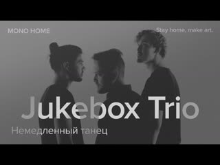 Jukebox Trio - Немедленный танец / MONO HOME