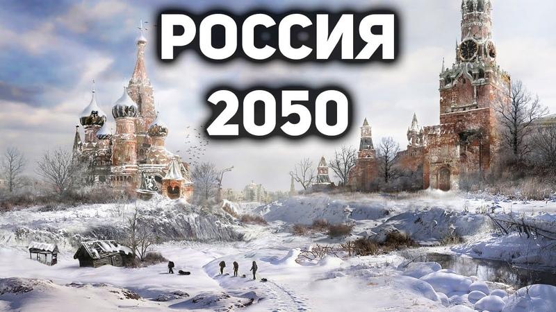 ФИЛЬМ ЗАПРЕЩЕН к показу на федеральных каналах Сколько нас останется в 2050 году Россия 2050