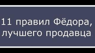 11 ПРАВИЛ ФЕДОРА, ЛУЧШЕГО ПРОДАВЦА!!! МОТИВАЦИЯ!!!