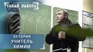 Такая работа | 2 сезон | 53 серия | Учитель химии