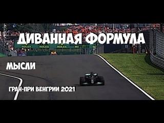 Формула 1   Обзор Гран-При Венгрии 2021   МЫСЛИ   Возвращение Джедая