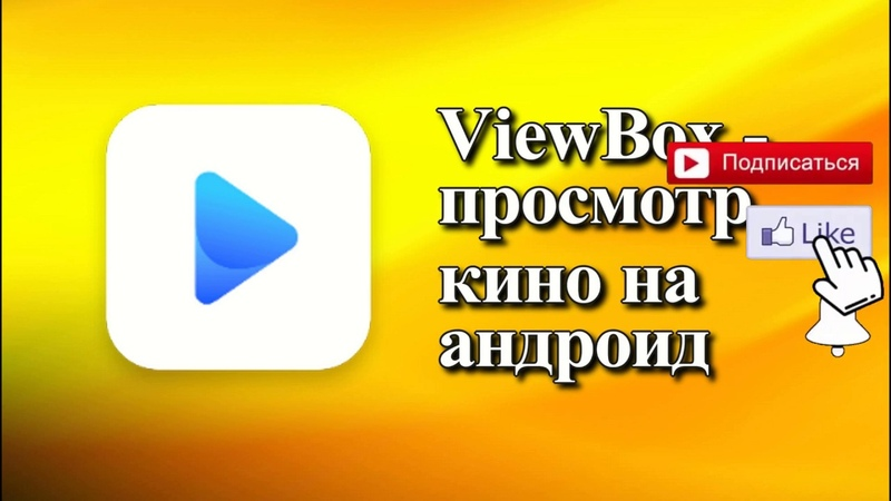 ViewBox просмотр кино на андроид