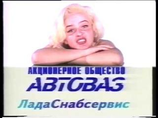 """Эффектная реклама 90-х: """"ЛадаСнабсервис"""" (г. Оренбург, 1994-й год)"""