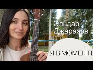 Я В МОМЕНТЕ Эльдар Джарахов (разбор на укулеле)