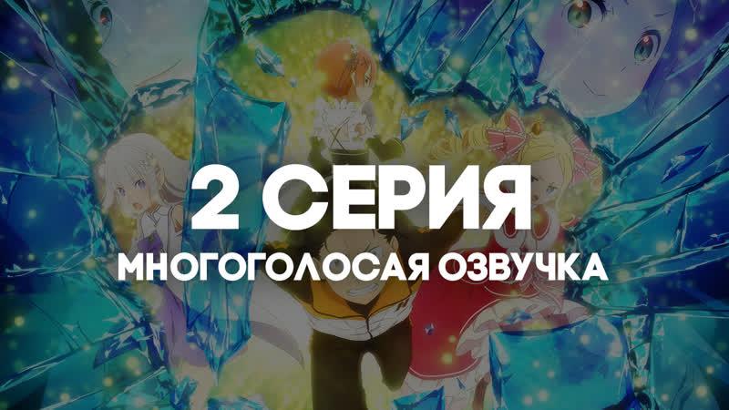 AniRise 2 серия Re Zero Жизнь с нуля в альтернативном мире 2 Часть 2 в русской ОЗВУЧКЕ