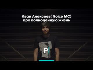 Noize MC про полноценную жизнь